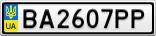 Номерной знак - BA2607PP