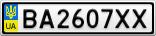 Номерной знак - BA2607XX