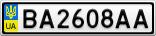 Номерной знак - BA2608AA