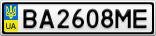 Номерной знак - BA2608ME