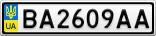 Номерной знак - BA2609AA