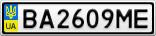 Номерной знак - BA2609ME