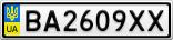 Номерной знак - BA2609XX