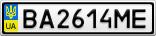 Номерной знак - BA2614ME