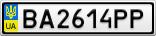 Номерной знак - BA2614PP