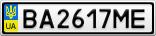 Номерной знак - BA2617ME