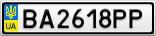 Номерной знак - BA2618PP