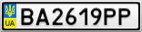 Номерной знак - BA2619PP