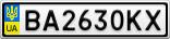Номерной знак - BA2630KX