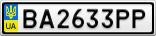 Номерной знак - BA2633PP
