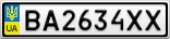 Номерной знак - BA2634XX