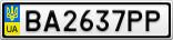 Номерной знак - BA2637PP