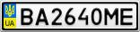 Номерной знак - BA2640ME