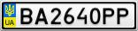Номерной знак - BA2640PP