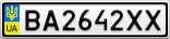 Номерной знак - BA2642XX