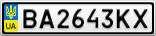 Номерной знак - BA2643KX