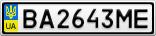Номерной знак - BA2643ME