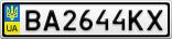 Номерной знак - BA2644KX