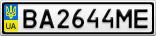 Номерной знак - BA2644ME