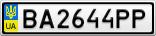 Номерной знак - BA2644PP