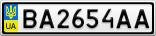 Номерной знак - BA2654AA