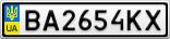 Номерной знак - BA2654KX
