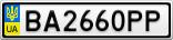 Номерной знак - BA2660PP