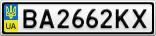 Номерной знак - BA2662KX