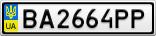 Номерной знак - BA2664PP