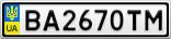 Номерной знак - BA2670TM