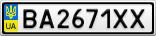 Номерной знак - BA2671XX