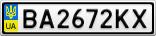 Номерной знак - BA2672KX
