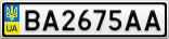 Номерной знак - BA2675AA