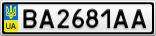Номерной знак - BA2681AA