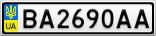 Номерной знак - BA2690AA