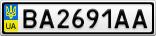 Номерной знак - BA2691AA