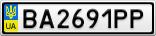 Номерной знак - BA2691PP