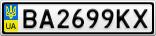 Номерной знак - BA2699KX