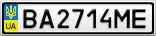 Номерной знак - BA2714ME