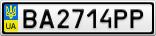 Номерной знак - BA2714PP
