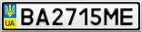 Номерной знак - BA2715ME
