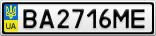 Номерной знак - BA2716ME