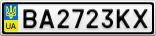 Номерной знак - BA2723KX