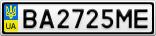 Номерной знак - BA2725ME