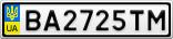 Номерной знак - BA2725TM