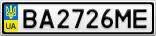 Номерной знак - BA2726ME