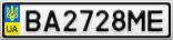 Номерной знак - BA2728ME