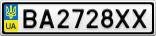 Номерной знак - BA2728XX