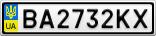 Номерной знак - BA2732KX