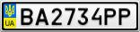 Номерной знак - BA2734PP